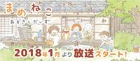 TVアニメ「まめねこ」公式ページ