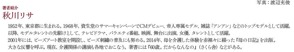 著者紹介:秋川リサ
