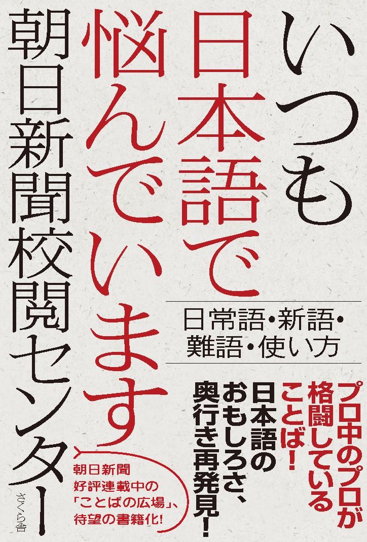 いつも日本語で悩んでいます » ...